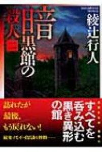暗黒館の殺人 2 講談社文庫 / 綾辻行人 アヤツジユキト 【文庫】