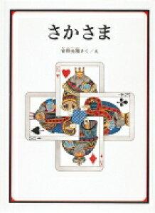 さかさま / 安野光雅 アンノミツマサ 【絵本】