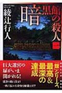 暗黒館の殺人 1 講談社文庫 / 綾辻行人 アヤツジユキト 【文庫】