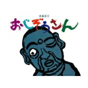 おじぞうさん こどものとも傑作集 / 田島征三 【絵本】