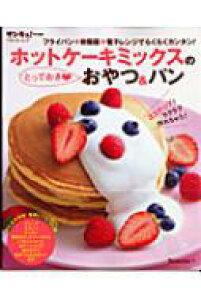 ホットケーキミックスのとっておき・おやつ & パン フライパン・炊飯器・電子レンジでらくらくカンタン! ベネッセ・ムック 【ムック】