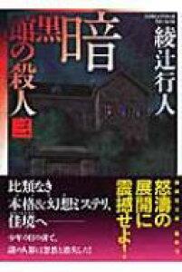 暗黒館の殺人 3 講談社文庫 / 綾辻行人 アヤツジユキト 【文庫】