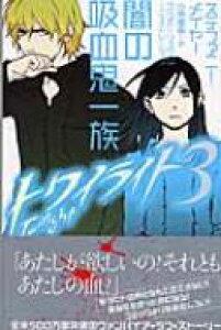 トワイライト 3 / Stephenie Meyer ステファニーメイヤー 【本】