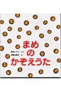 まめのかぞえうた たんぽぽえほんシリーズ / 西内ミナミ 【絵本】