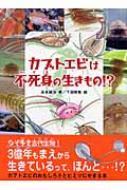 カブトエビは不死身の生きもの!? いきものだいすき / 谷本雄治 【本】