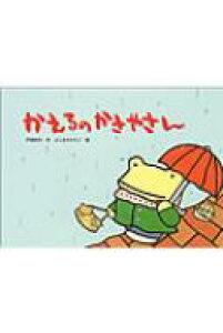 かえるのかさやさん えほんのマーチ / 戸田和代 【絵本】