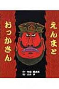 えんまとおっかさん カラフルえほん / 内田麟太郎 【絵本】