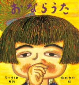 おならうた / 谷川俊太郎 タニカワシュンタロウ 【絵本】