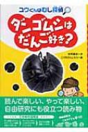 ダンゴムシはだんご好き? ユウくんはむし探偵 / 谷本雄治 【本】