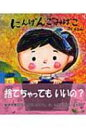 にんげんごみばこ / のぶみ 【絵本】