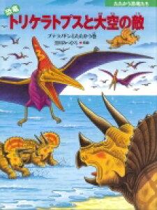 たたかう恐竜たち 恐竜トリケラトプスと大空の敵 プテラノドンとたたかう巻 / 黒川光広 (黒川みつひろ) 【絵本】
