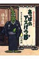 あっぱれアスパラ郎 / 川端誠 【絵本】