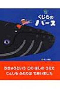 くじらのバース / 村上康成絵 【絵本】