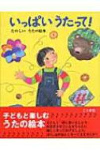 いっぱいうたって! たのしいうたの本 / 真島節子 【絵本】