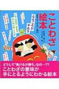 ことわざ絵本 「はなよりだんご」他24 / 西本鶏介 【絵本】