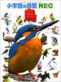 鳥 小学館の図鑑NEO / 柚木修 【図鑑】