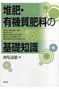 堆肥・有機質肥料の基礎知識 / 西尾道徳 【本】