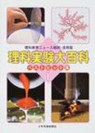 【送料無料】 理科実験大百科 ベストヒット集 1 新装版 【全集・双書】