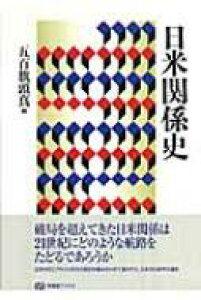 【送料無料】 日米関係史 有斐閣ブックス / 五百旗頭真 【全集・双書】