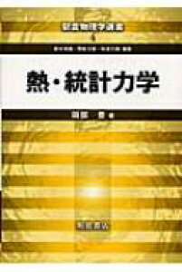 【送料無料】 熱・統計力学 朝倉物理学選書 / 岡部豊 【全集・双書】
