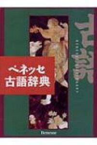 【送料無料】 ベネッセ古語辞典 / 井上宗雄 【辞書・辞典】