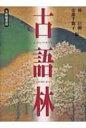 【送料無料】 古語林 / 林巨樹 【辞書・辞典】