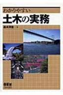 【送料無料】 わかりやすい土木の実務 / 速水洋志 【本】