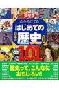 【送料無料】 決定版 心をそだてるはじめての日本の歴史 名場面101 / 西本鶏介 【絵本】