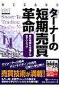 【送料無料】 ターナーの短期売買革命 株式市場を攻略する全テクニック ウィザードブックシリーズ / トニ・ターナー …