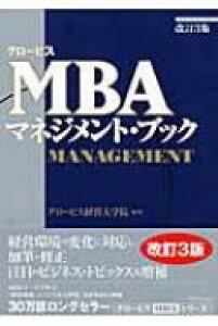 【送料無料】 グロービスMBAマネジメント・ブック / グロービス経営大学院 【本】