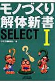 【送料無料】 モノづくり解体新書SELECT 1 B & Tブックス / 日刊工業新聞社 【本】