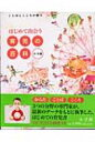 【送料無料】 はじめて出会う育児の百科 / 汐見稔幸 【辞書・辞典】
