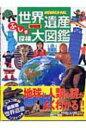 【送料無料】 世界遺産ふしぎ探検大図鑑 WONDER‐PAL / 青柳正規 【図鑑】