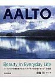 【送料無料】 AALTO 10 Selected Housesアールトの住宅 / 齋藤裕 (建築家) 【本】