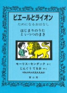ピエールとライオン はじまりのうたといつつのまき / モーリス・センダック 【絵本】