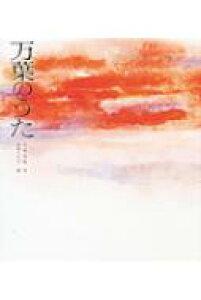 万葉のうた 若い人の絵本 / 大原富枝 【本】
