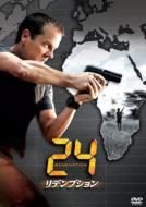 24 -TWENTY FOUR- リデンプション 【DVD】