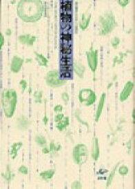 【送料無料】 植物の神秘生活 緑の賢者たちの新しい博物誌 / ピーター・トムプキンズ 【本】