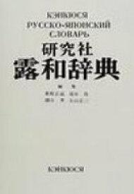 【送料無料】 研究社露和辞典(携帯版) / 東郷正延 【辞書・辞典】