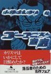 ゴーマニズム宣言 4 幻冬舎文庫 / 小林よしのり コバヤシヨシノリ 【文庫】