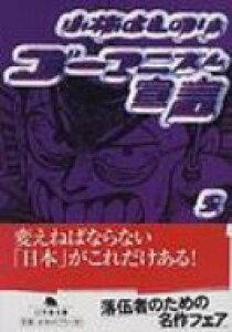 ゴーマニズム宣言 5 幻冬舎文庫 / 小林よしのり コバヤシヨシノリ 【文庫】