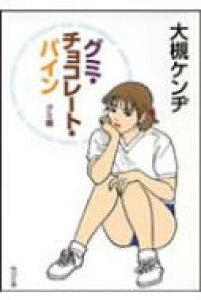 グミ・チョコレート・パイン グミ編 角川文庫 / 大槻ケンヂ 【文庫】