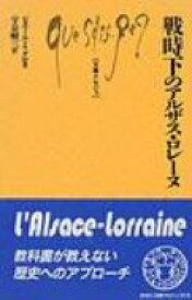 戦時下のアルザス・ロレーヌ 文庫クセジュ / ピエール・リグロ 【新書】