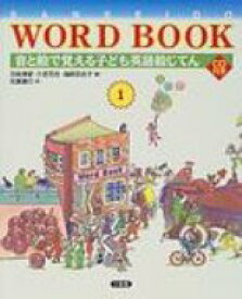 SANSEIDO WORD BOOK 音と絵で覚える子ども英語絵じてん 1 / 羽鳥博愛 【辞書・辞典】