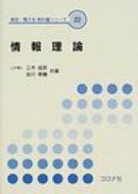 【送料無料】 情報理論 電気・電子系教科書シリーズ / 三木成彦 【全集・双書】