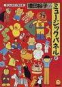 【送料無料】 増田裕子のミュージックパネル2 2 子どもとあそび傑作選 / 増田裕子 【本】