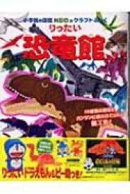 りったい恐竜館 小学館の図鑑NEOのクラフトぶっく / 神谷正徳 【本】