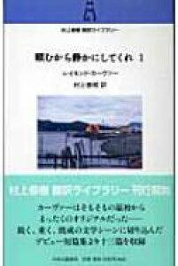 頼むから静かにしてくれ 1 村上春樹翻訳ライブラリー / レイモンド カーヴァー 【本】