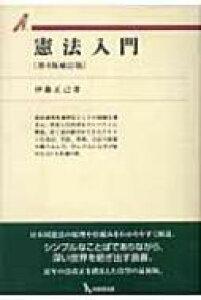 憲法入門 有斐閣双書 / 伊藤正己 【全集・双書】