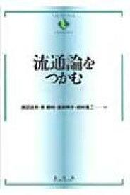 【送料無料】 流通論をつかむ テキストブックス「つかむ」 / 渡辺達朗 【全集・双書】